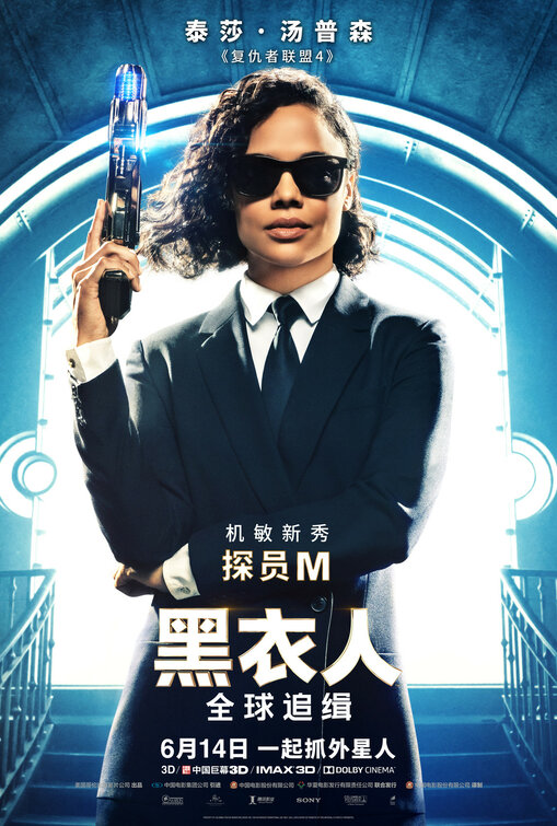 MEN IN BLACK: INTERNATIONAL Screening GIVEAWAY: Multiple Cities